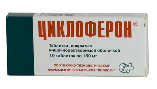 ЦИКЛОФЕРОН (Меглюмина акридонацетат)