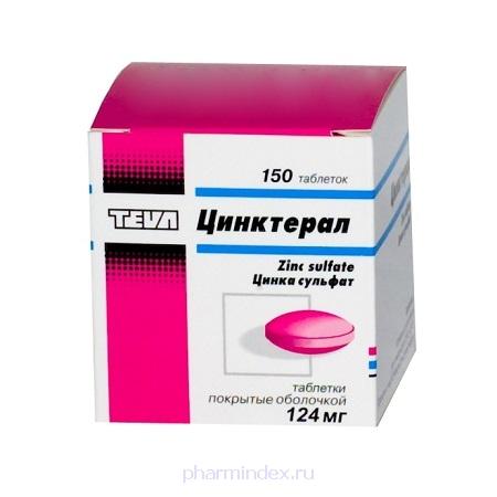 ЦИНКТЕРАЛ (Цинка сульфат)