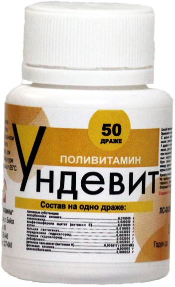 УНДЕВИТ (Поливитамин)