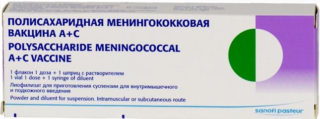 ВАКЦИНА МЕНИНГОКОККОВАЯ А+С (Вакцина менингококковая)