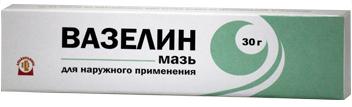 ВАЗЕЛИН (Вазелин)