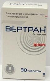 ВЕРТРАН (Бетагистин)