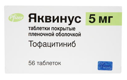 ЯКВИНУС (Тофацитиниб)